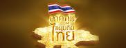 ภาคภูมิแผ่นดินไทย