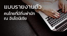 แบบรายงานตัวคนไทยที่มีถิ่นพำนัก ณ อินโดนีเซีย