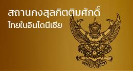 สถานกงสุลกิตติมศักดิ์ไทยในอินโดนีเซีย